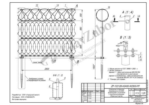 thumbnail of ZP-103128-H2400-W2500-PF
